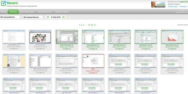 Возможность записи скриншотов и снимков вебкамеры (нажмите для увеличения)