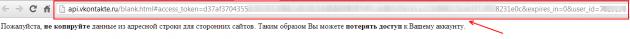 """Установщик выдаст длинный URL, скопируйте его из адресной строки и вставьте его в поле """"vKontakte(VK) Auth Response"""""""
