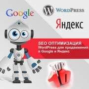 SEO оптимизация WordPress для эффективного продвижения в Google и Яндекс