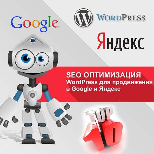 SEO оптимизация WordPress для эффективного продвижения сайта в Google и Яндекс