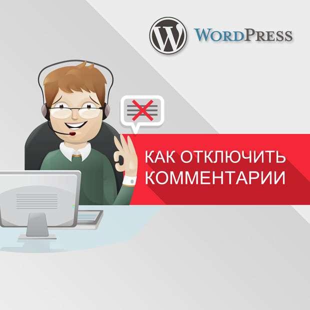 Как отключить или включить комментарии в WordPress