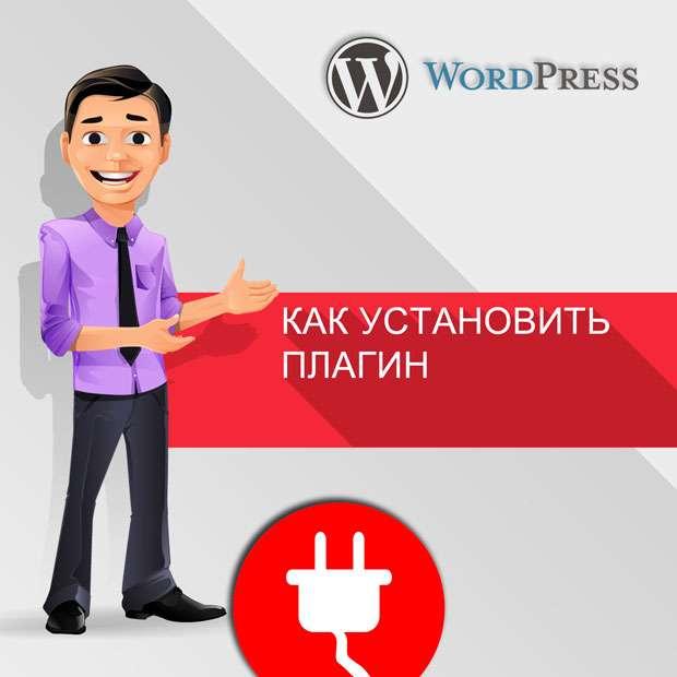 Как установить плагин на WordPress сайт