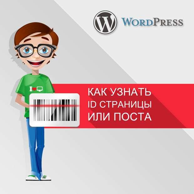 Как узнать id страницы или поста в WordPress