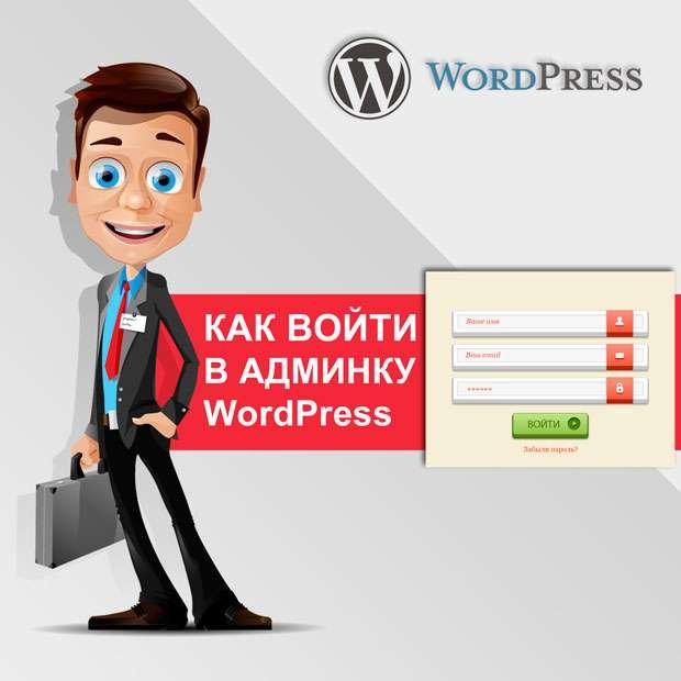 Как войти в админку сайта WordPress