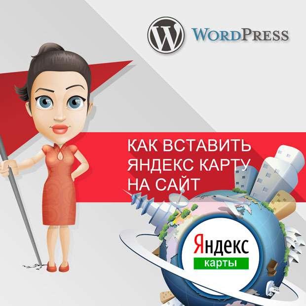 Как вставить Яндекс карту на сайт