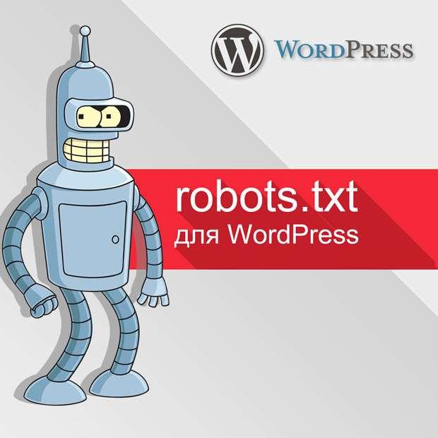 Правильный файл robots.txt WordPress для Яндекса и Google