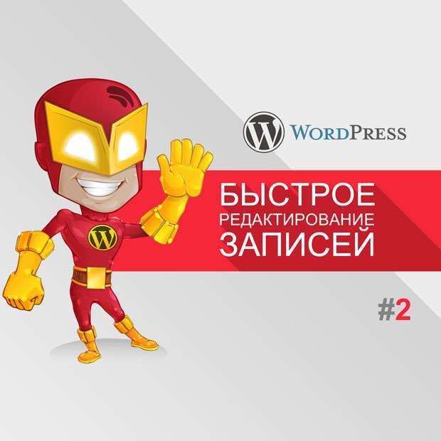 Как быстро редактировать существующие записи в WordPress