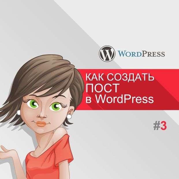 Как создать пост в WordPress