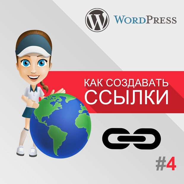 Как создавать и редактировать ссылки в WordPress