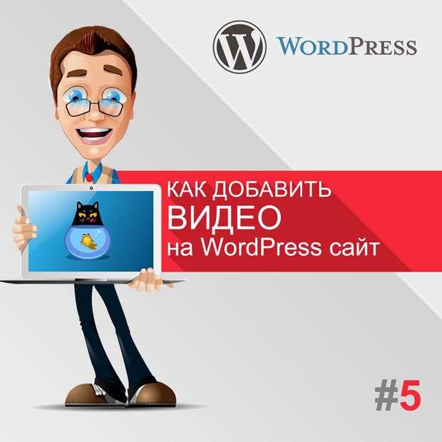 Как вставить видео на WordPress сайт без плагинов и кода
