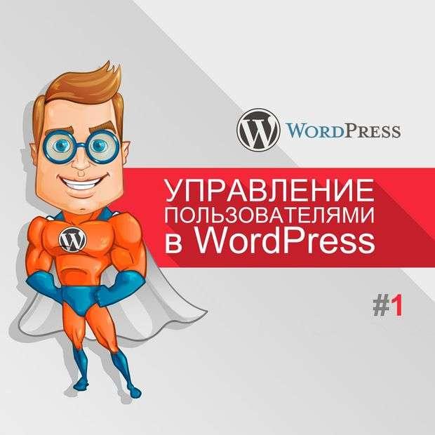 Пользователи WordPress - создание, управление и роли