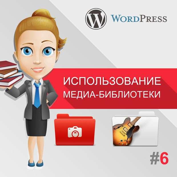 Медиа библиотека WordPress - загрузка и редактирование файлов