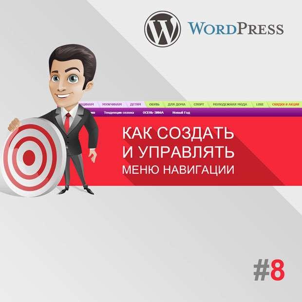 WordPress меню - создание и настройка выпадающего пользовательского меню