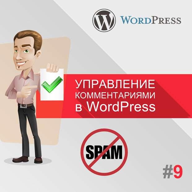 Управление комментариями в WordPress