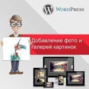Добавление-фотографий-и-галерей-картинок-в-WordPress-620-620