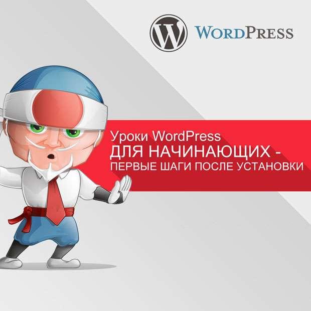 Настройка WordPress – первые шаги после установки (Оптимальные Настройки)