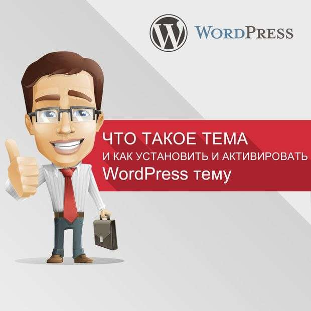 Что такое WordPress тема и как установить и активировать WordPress тему