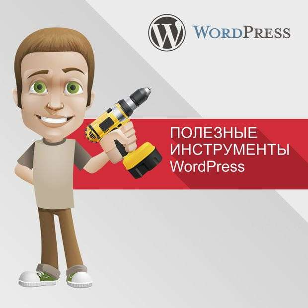 Полезные инструменты WordPress