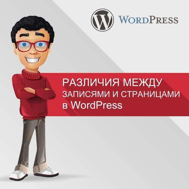 Различия между записями и страницами в WordPress