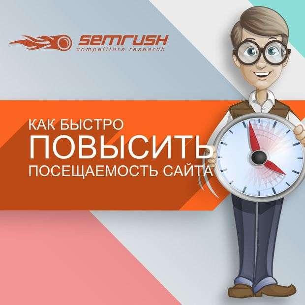 SEMRush – как увеличить посещаемость, повысить продажи нового сайта и подобрать правильные ключевые слова для SEO продвижения