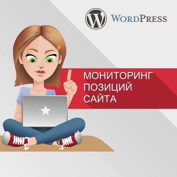 Мониторинг позиций сайта – проверка позиций сайта в поисковиках (Google и Яндекс)