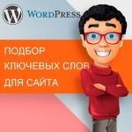 Подбор ключевых слов для сайта - подбор слов для SEO и контекста
