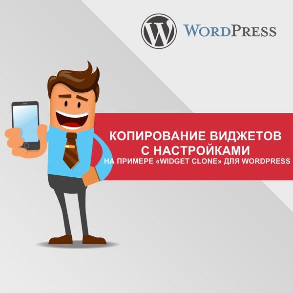 Копирование виджетов с настройками на примере «Widget Clone» для WordPress