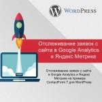 Отслеживание заявок с сайта в Google Analytics и Яндекс Метрике на примере ContactForm 7 для WordPress