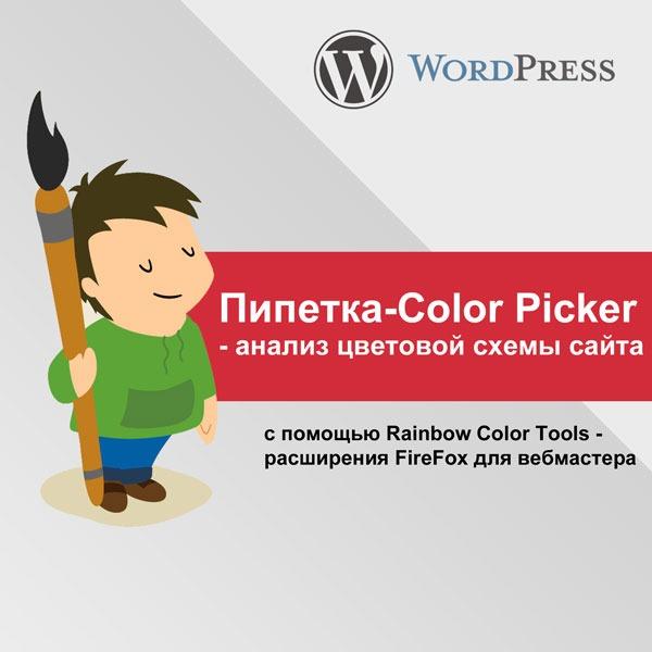 Пипетка/Color Picker - анализ цветовой схемы сайта с помощью Rainbow Color Tools - расширения FireFox для вебмастера