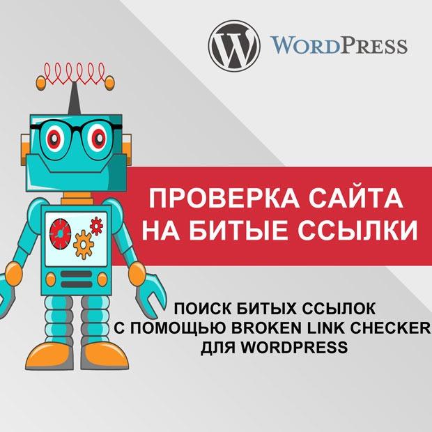 Проверка сайта на битые ссылки – поиск битых ссылок с помощью Broken Link Checker для WordPress