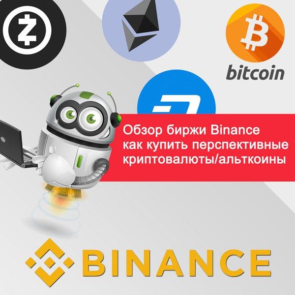 Биржа Binance обзор – как купить перспективные криптовалюты/альткоины