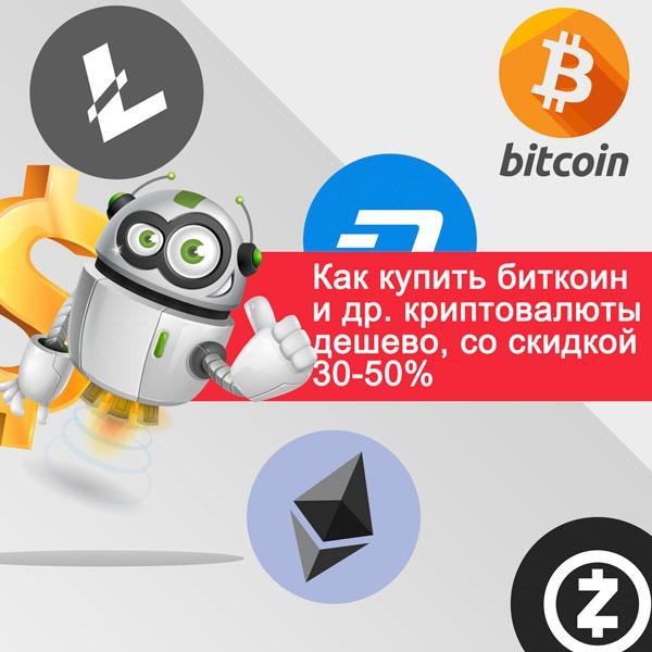 Где и как купить биткоин и др. криптовалюты дешево на бирже за рубли/доллары/евро со скидкой 30-50%