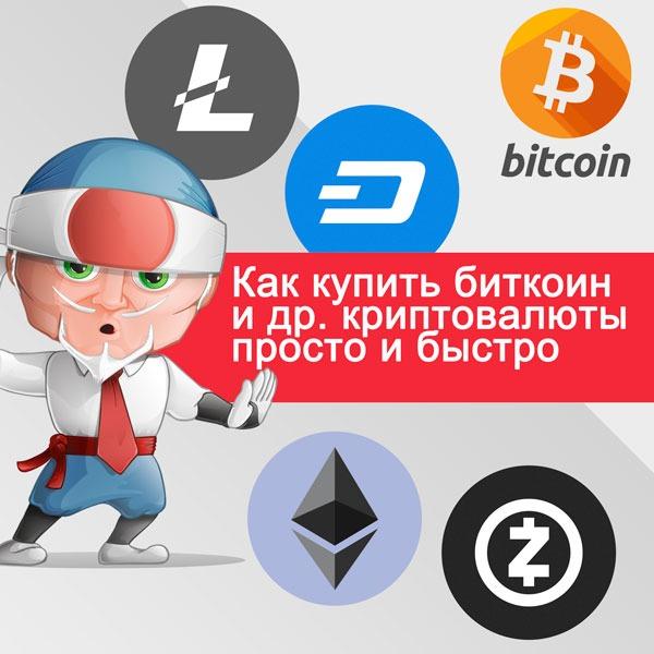 Как купить биткоин и др. криптовалюты онлайн за рубли/доллары/евро через Сбербанк, карточку или Яндекс Деньги - обменники