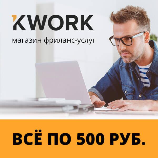 Kwork - обзор магазина/биржи фриланс услуг Kwork – инструкции для покупателей/заказчиков