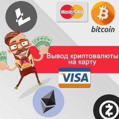 Вывод криптовалюты на карту - Как вывести деньги (USD, EUR, RUB) с биржи криптовалют на карту с минимальной комиссией
