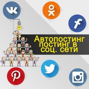 SMMBox – автопостинг/отложенный постинг в соц сети ВК, Инстаграм, Телеграм, Фейсбук