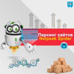 Парсинг-товаров-с-сайтов-интернет-магазинов--с-помощью-Netpeak-Spider-(квадрат)