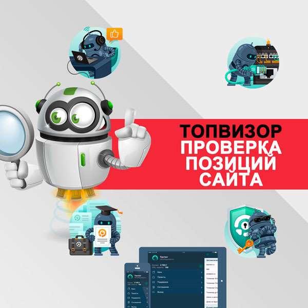 ТопВизор-сервис-проверки-позиций-сайта-по-ключевым-словам-в-поисковиках-(Мониторинг-позиций-сайта)