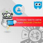 Netpeak Cheсker – проверка траста сайта и авторитетности сайта