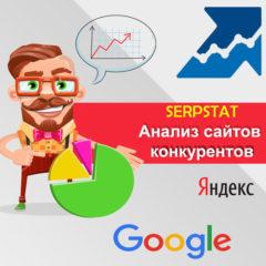 Анализ трафика сайтов конкурентов – как быстро проверить посещаемость чужого сайта онлайн