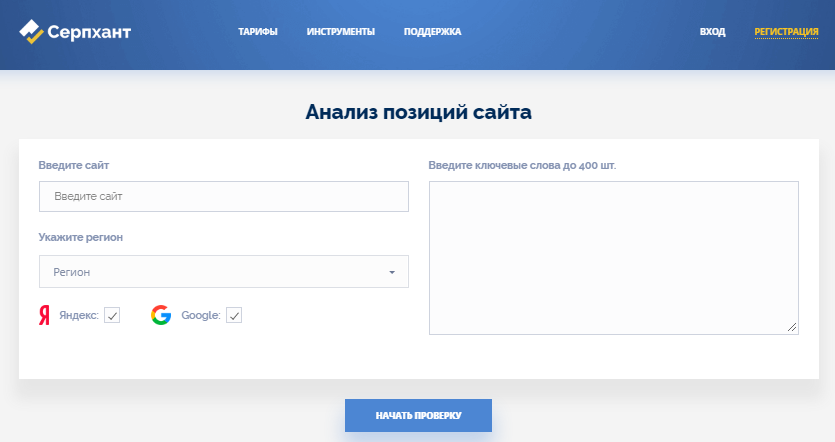 мониторинг позиций сайта серпхант