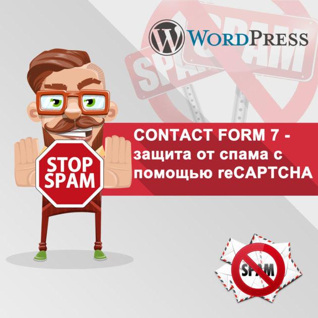 Contact Form 7 – защита от спама с помощью recaptcha