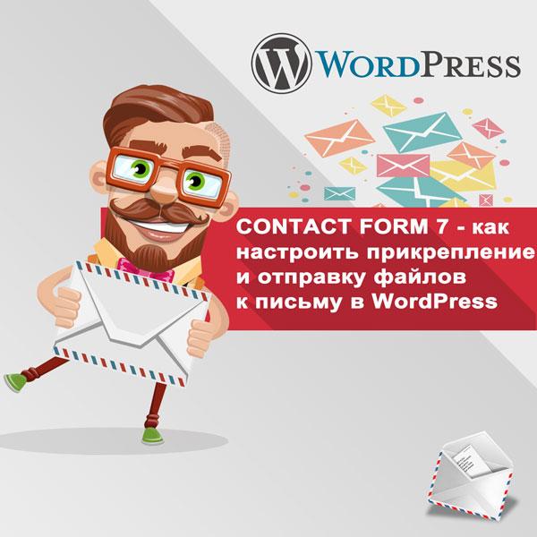 Contact Form 7 - как настроить прикрепление и отправку файлов к письму в WordPress