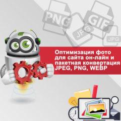 Оптимизация изображений для сайта онлайн и пакетная конвертация в JPG,PNG,WEBP и изменение размера фото