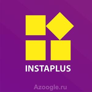 Instaplus.pro(Инстаплюс  про)