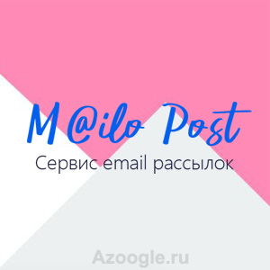 Mailopost(Мейлопост)