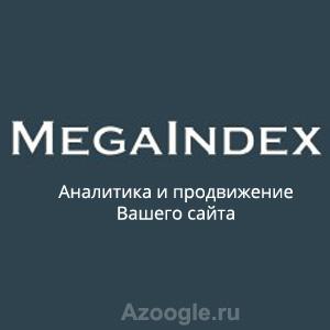 Мегаиндекс(Megaindex)