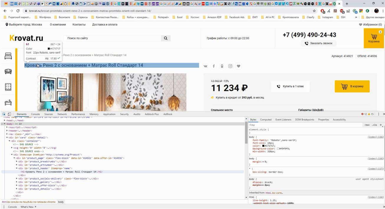 Парсинг данных с сайтов в Excel через CSS селекторы в программе для парсинга Netpeak Spider