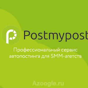 Postmypost(Постмайпост)