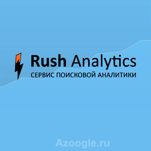 Rush Analytics(Раш аналитикс)